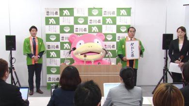 Photo of #NoEsBroma Un Pokémon Es Nombrado Embajador De Japón